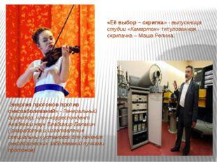«Её выбор – скрипка» - выпускница студии «Камертон» титулованная скрипачка –