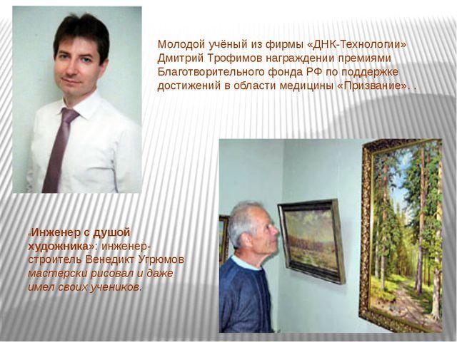 «Инженер с душой художника»: инженер- строитель Венедикт Угрюмов мастерски ри...