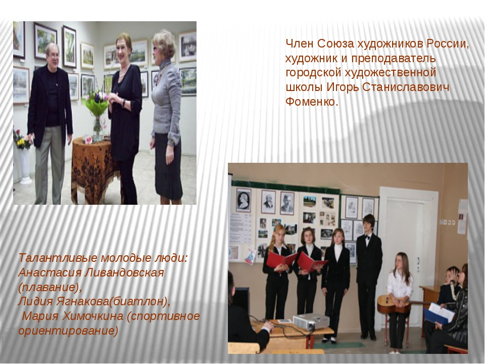 Член Союза художников России, художник и преподаватель городской художественн...