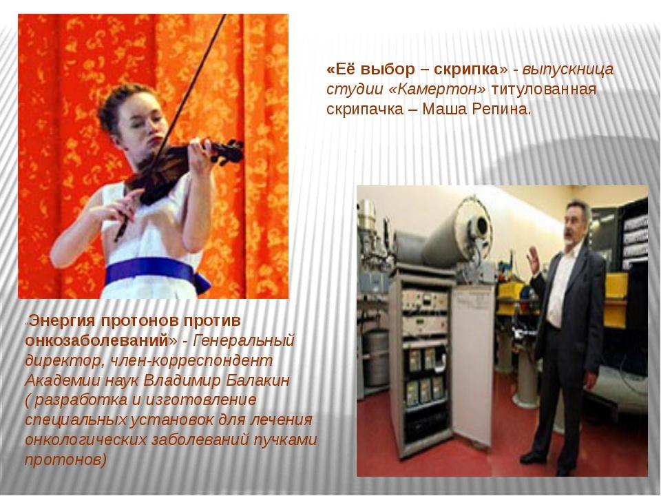«Её выбор – скрипка» - выпускница студии «Камертон» титулованная скрипачка –...