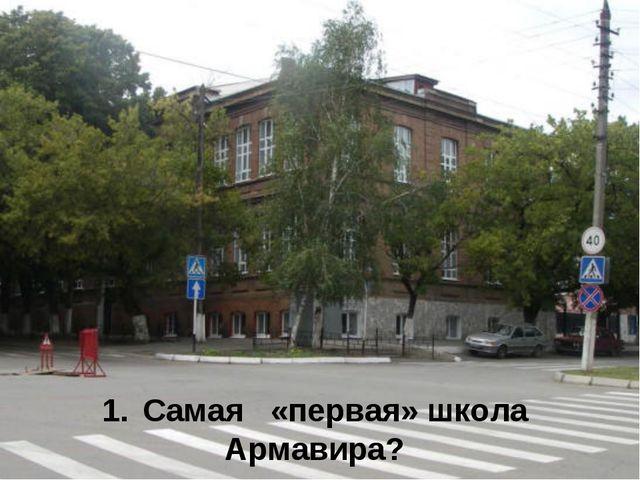 1. Самая «первая» школа Армавира?
