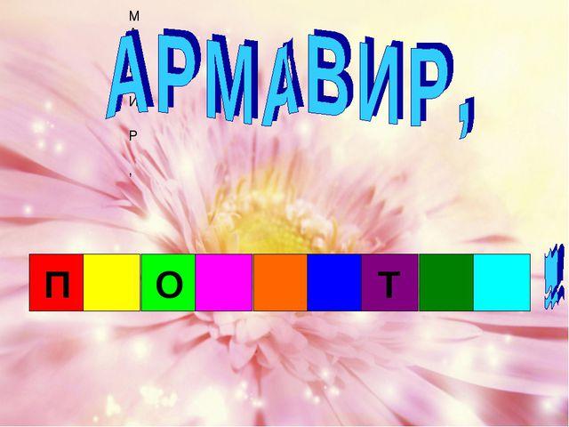 А Р МА В И Р , П О Т