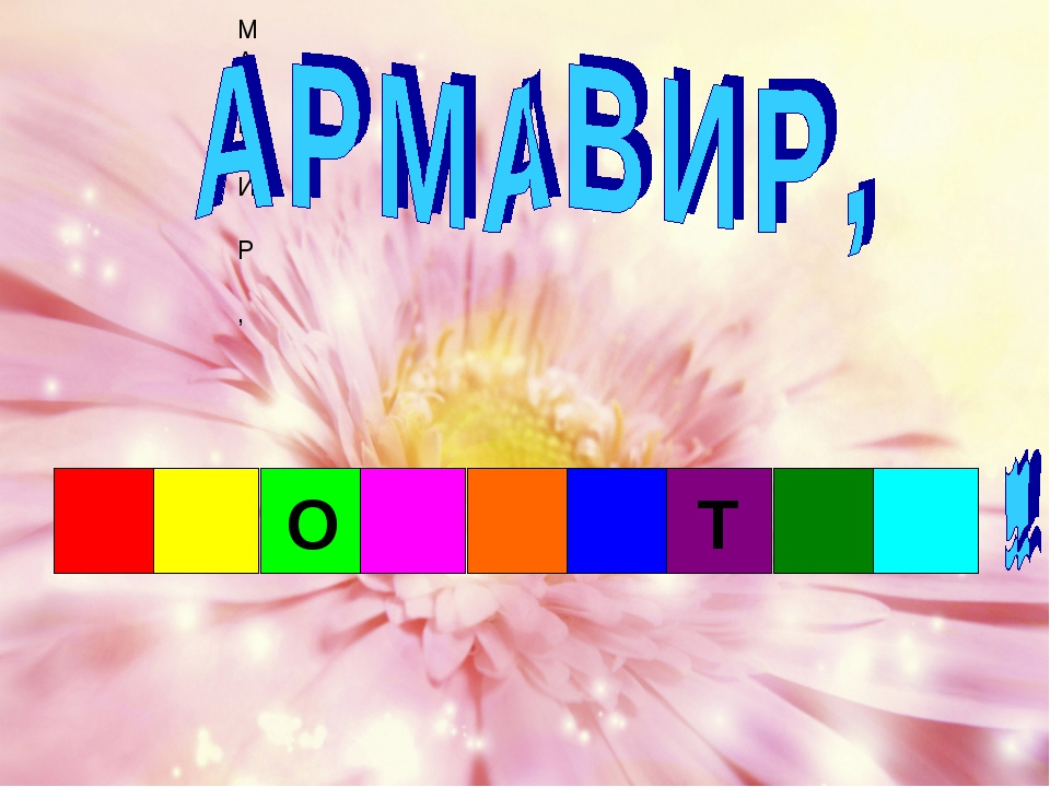 А Р МА В И Р , О Т