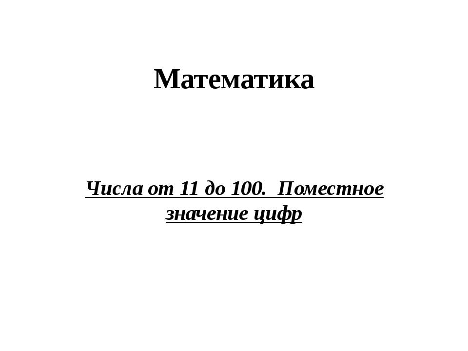 Математика Числа от 11 до 100. Поместное значение цифр