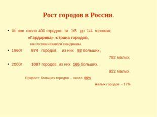 Рост городов в России. XII век около 400 городов– от 1/5 до 1/4 горожан; «Гар
