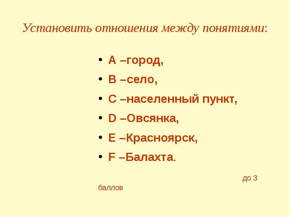 Установить отношения между понятиями: А –город, В –село, С –населенный пункт,...