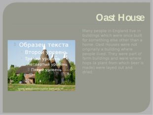 Oast House Many people in England live in buildings which were once built for
