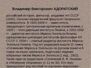 Владимир Викторович АДОРАТСКИЙ российский историк, философ, академик АН СССР