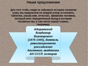 Адоратский Владимир Викторович (1878-1945), деятель революционного российског