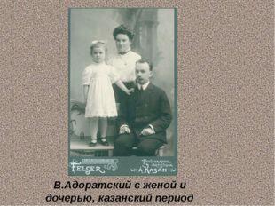 В.Адоратский с женой и дочерью, казанский период