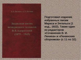 Подготовил издание избранных писем Маркса и Энгельса (1 изд., 1922). Также од