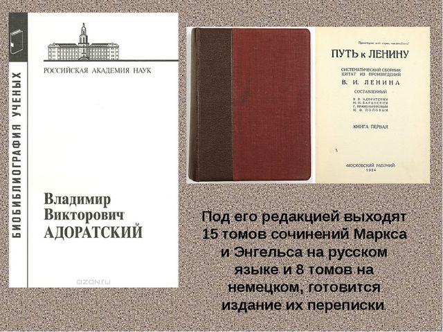Под его редакцией выходят 15 томов сочинений Маркса и Энгельса на русском язы...
