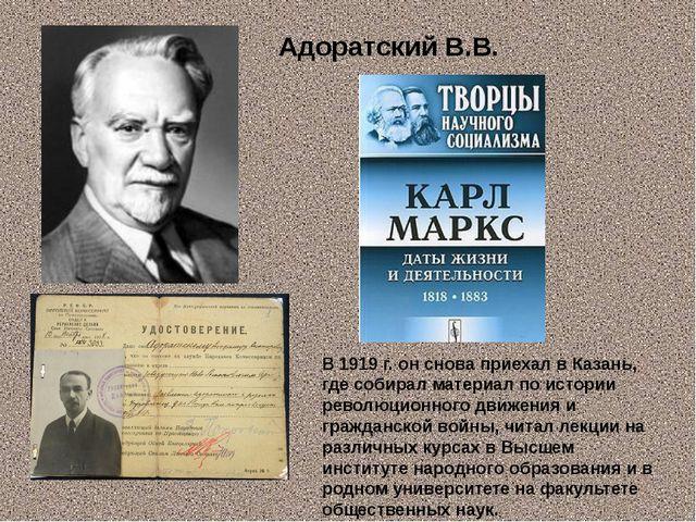 Адоратский В.В. В 1919 г. он снова приехал в Казань, где собирал материал по...