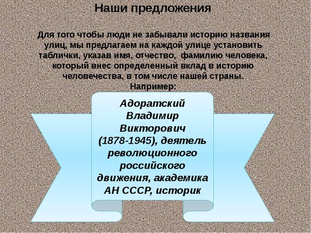 Адоратский Владимир Викторович (1878-1945), деятель революционного российског...