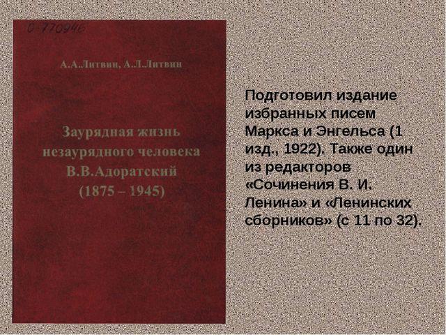 Подготовил издание избранных писем Маркса и Энгельса (1 изд., 1922). Также од...