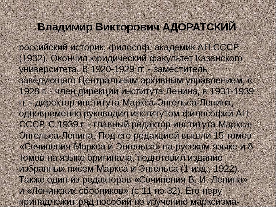Владимир Викторович АДОРАТСКИЙ российский историк, философ, академик АН СССР...
