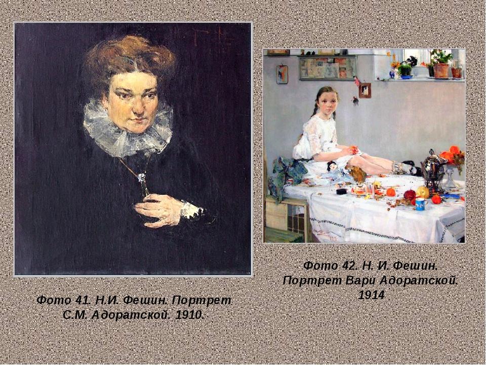 Фото 41. Н.И. Фешин. Портрет С.М. Адоратской. 1910. Фото 42. Н. И. Фешин. Пор...