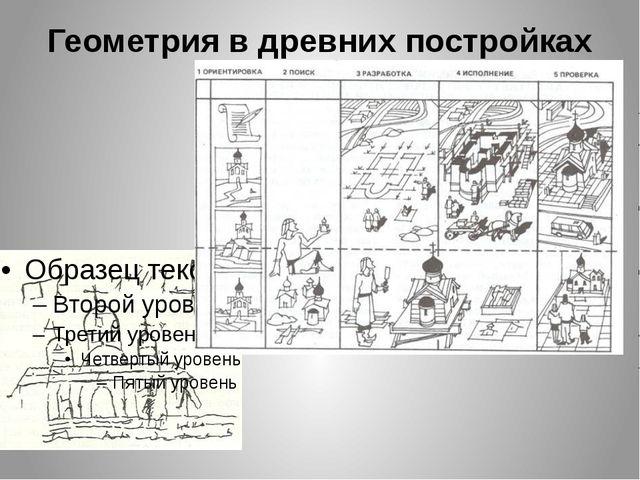 Геометрия в древних постройках
