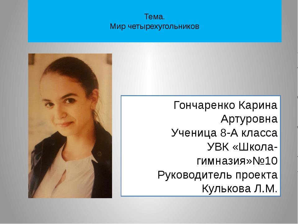 Тема. Мир четырехугольников Гончаренко Карина Артуровна Ученица 8-А класса У...