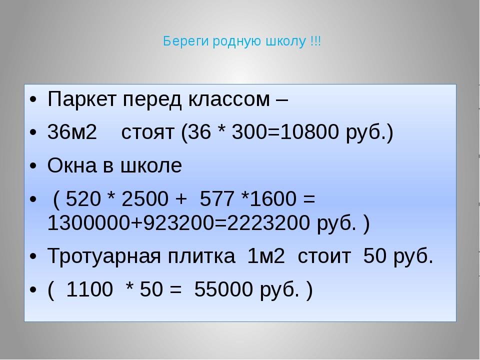 Береги родную школу !!! Паркет перед классом – 36м2 стоят (36 * 300=10800 ру...