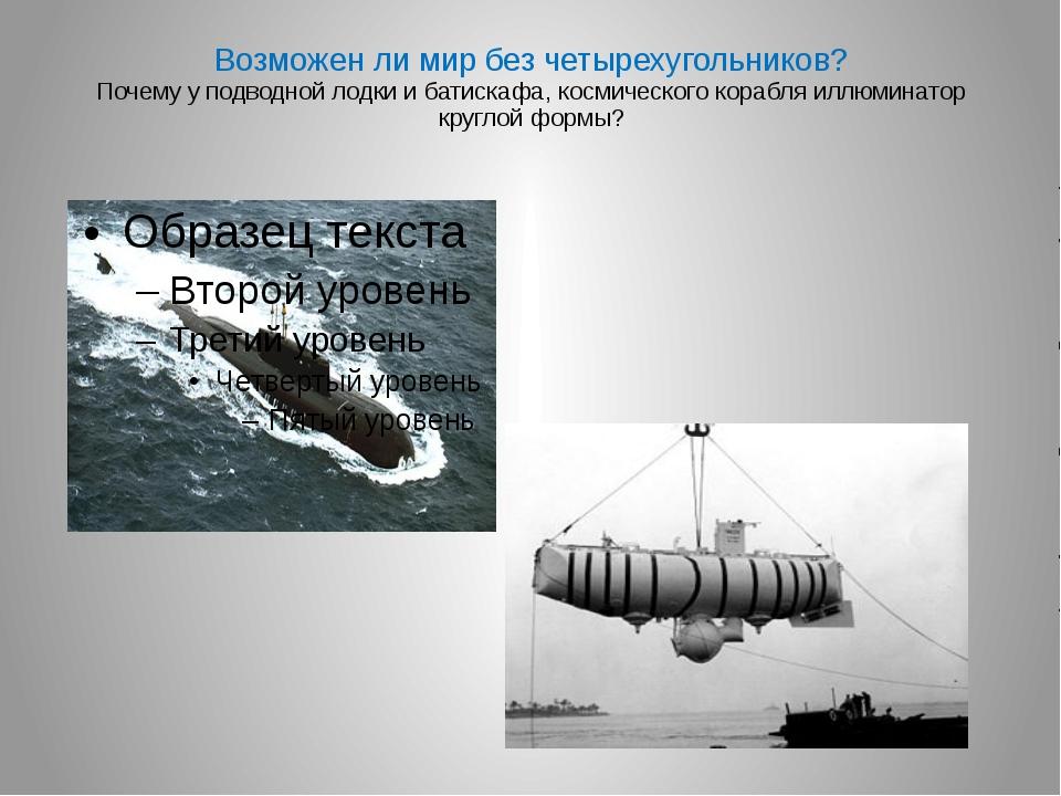 Возможен ли мир без четырехугольников? Почему у подводной лодки и батискафа,...