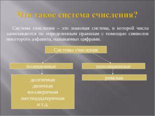 Система счисления – это знаковая система, в которой числа записываются по опр