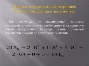 Для перехода из восьмеричной системы счисления в десятичную необходимо восьм