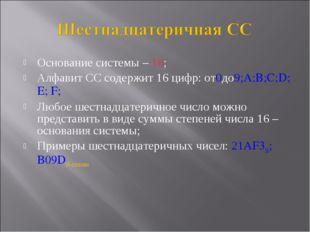 Основание системы – 16; Алфавит СС содержит 16 цифр: от0до9;A;B;C;D; E; F; Лю