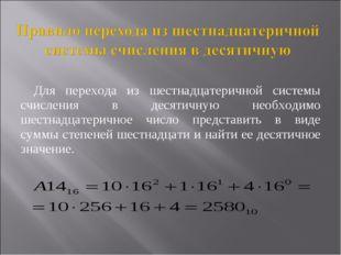 Для перехода из шестнадцатеричной системы счисления в десятичную необходимо