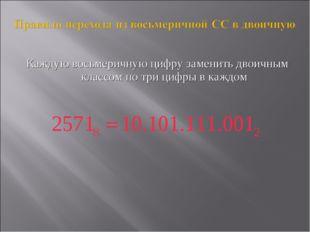 Каждую восьмеричную цифру заменить двоичным классом по три цифры в каждом