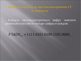 Каждую шестнадцатеричную цифру заменить двоичным классом по четыре цифры в ка