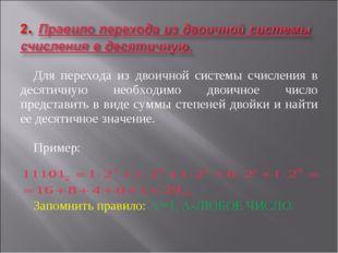 Для перехода из двоичной системы счисления в десятичную необходимо двоичное ч
