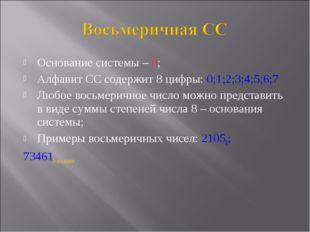 Основание системы – 8; Алфавит СС содержит 8 цифры: 0;1;2;3;4;5;6;7 Любое вос