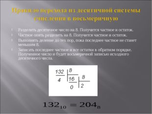 Разделить десятичное число на 8. Получится частное и остаток. Частное опять р