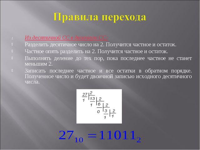 Из десятичной СС в двоичную СС: Разделить десятичное число на 2. Получится ча...
