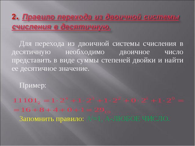 Для перехода из двоичной системы счисления в десятичную необходимо двоичное ч...