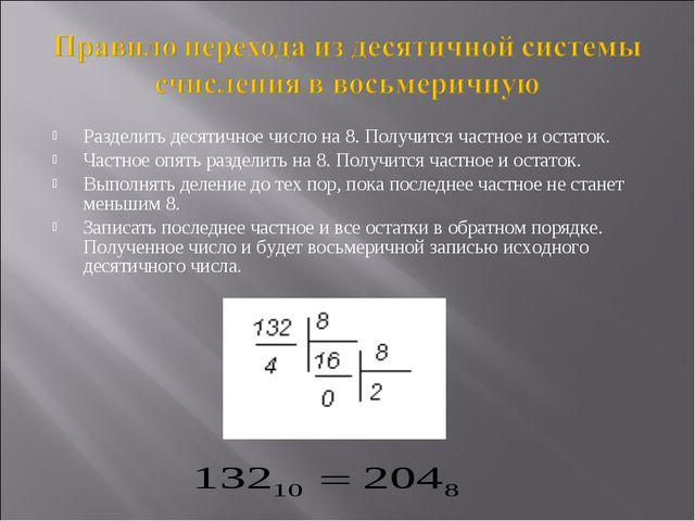 Разделить десятичное число на 8. Получится частное и остаток. Частное опять р...