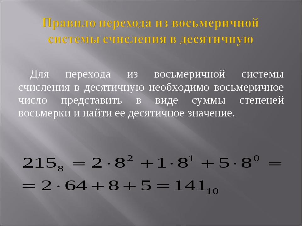 Для перехода из восьмеричной системы счисления в десятичную необходимо восьм...