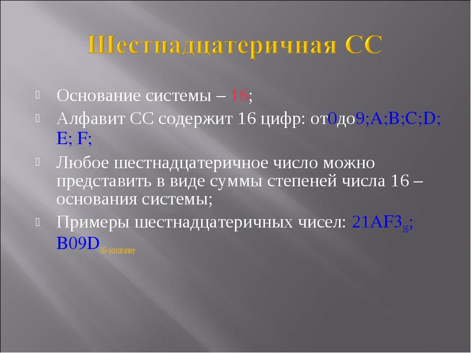 Основание системы – 16; Алфавит СС содержит 16 цифр: от0до9;A;B;C;D; E; F; Лю...