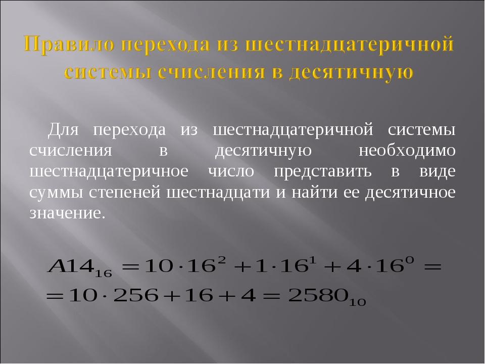 Для перехода из шестнадцатеричной системы счисления в десятичную необходимо...