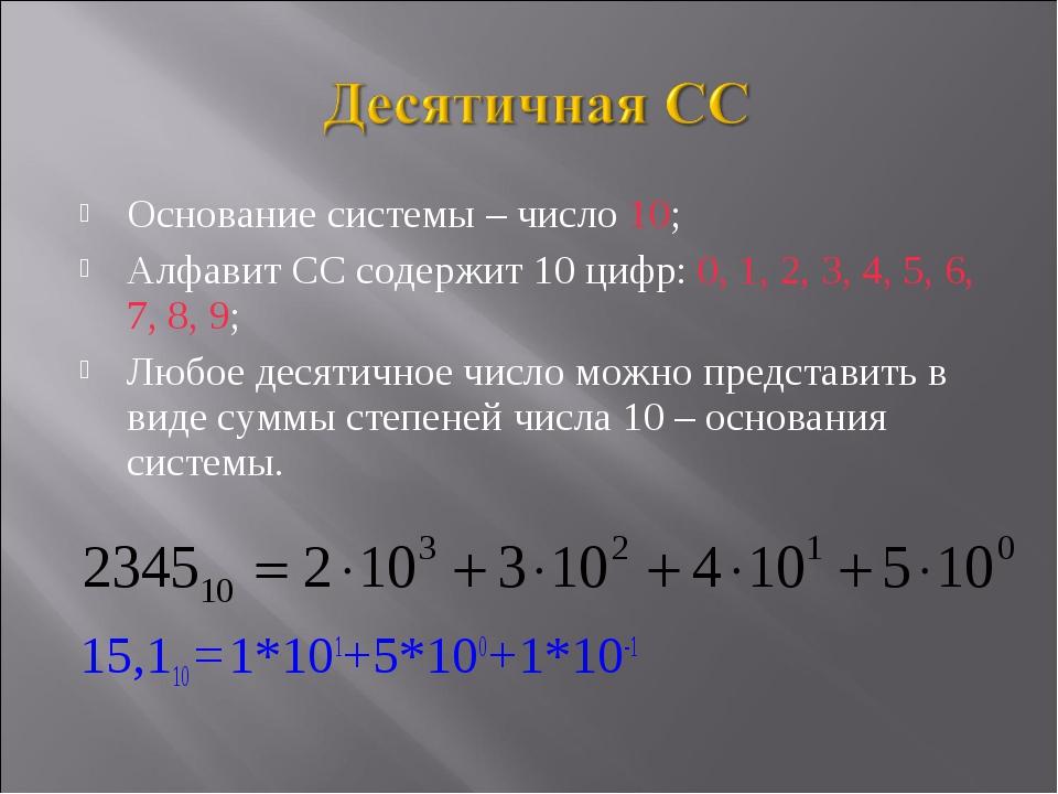 Основание системы – число 10; Алфавит СС содержит 10 цифр: 0, 1, 2, 3, 4, 5,...