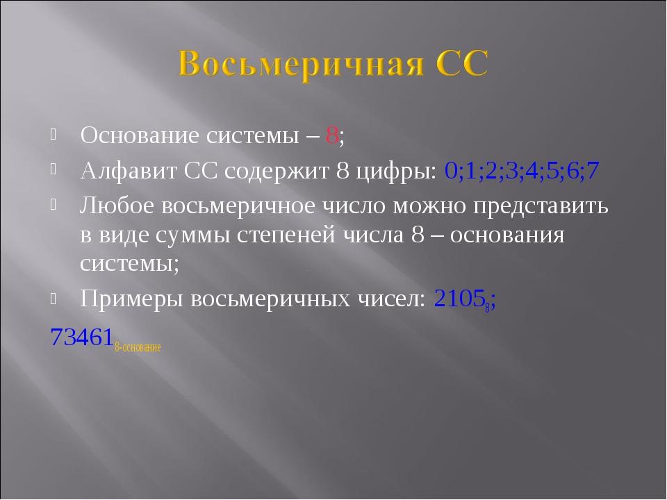 Основание системы – 8; Алфавит СС содержит 8 цифры: 0;1;2;3;4;5;6;7 Любое вос...