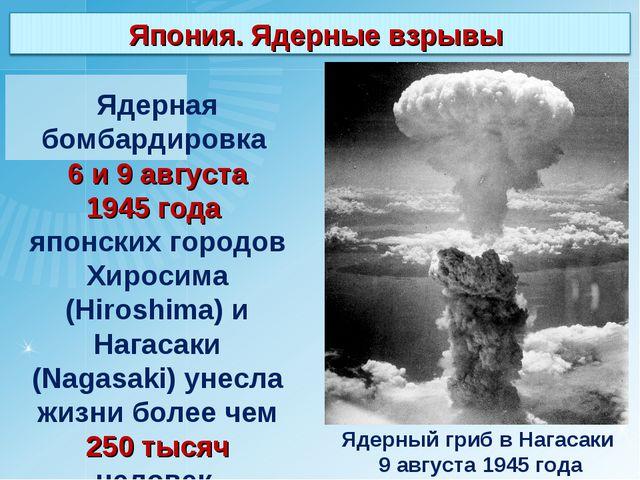 Ядерная бомбардировка 6 и 9 августа 1945года японских городов Хиросима (Hiro...