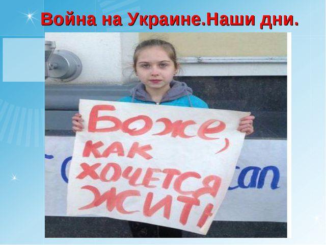 Война на Украине.Наши дни.