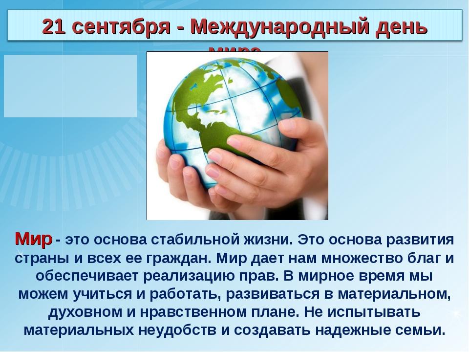 Мир - это основа стабильной жизни. Это основа развития страны и всех ее гражд...