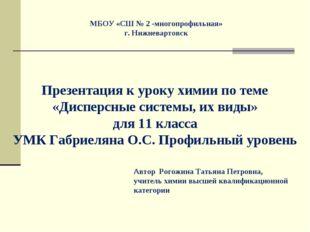 МБОУ «СШ № 2 -многопрофильная» г. Нижневартовск Презентация к уроку химии по