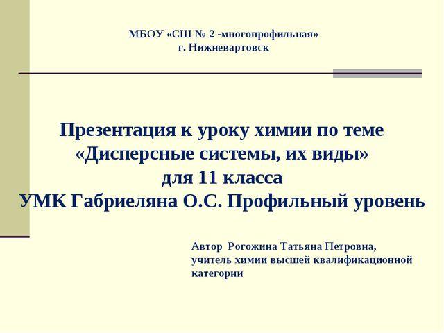 МБОУ «СШ № 2 -многопрофильная» г. Нижневартовск Презентация к уроку химии по...