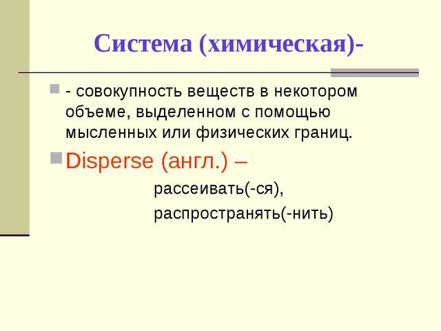 Система (химическая)- - совокупность веществ в некотором объеме, выделенном с...