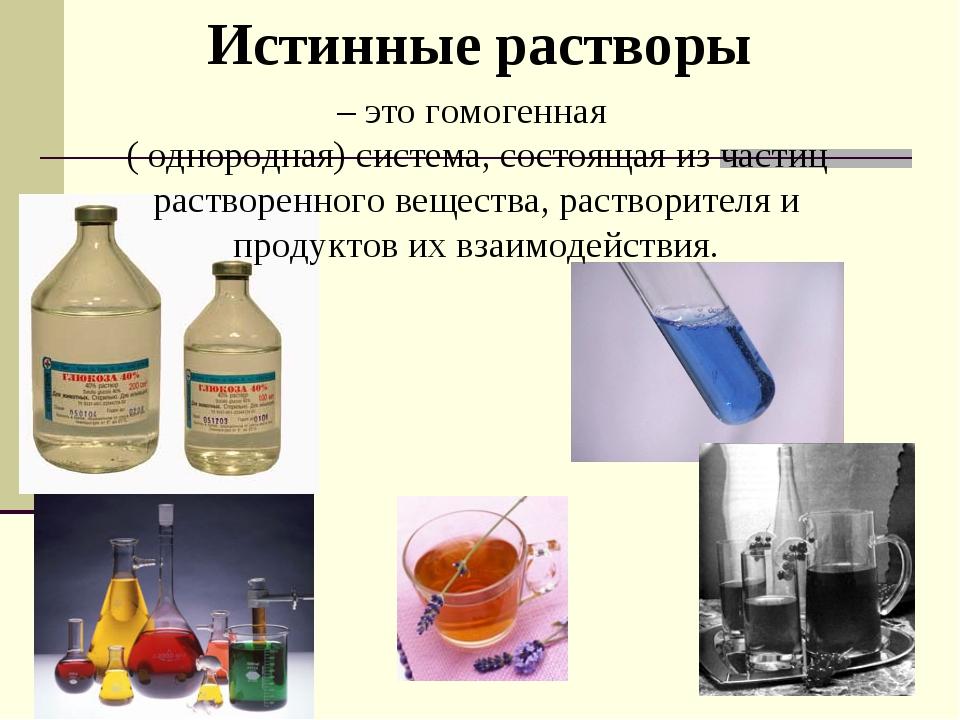 Истинные растворы – это гомогенная ( однородная) система, состоящая из частиц...