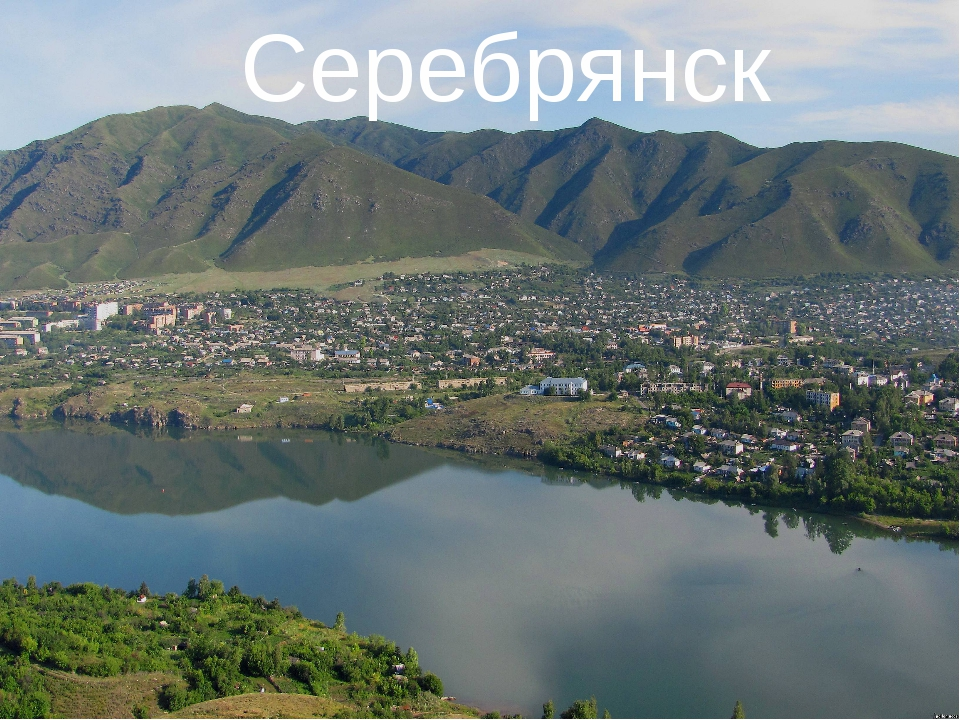 Серебрянск